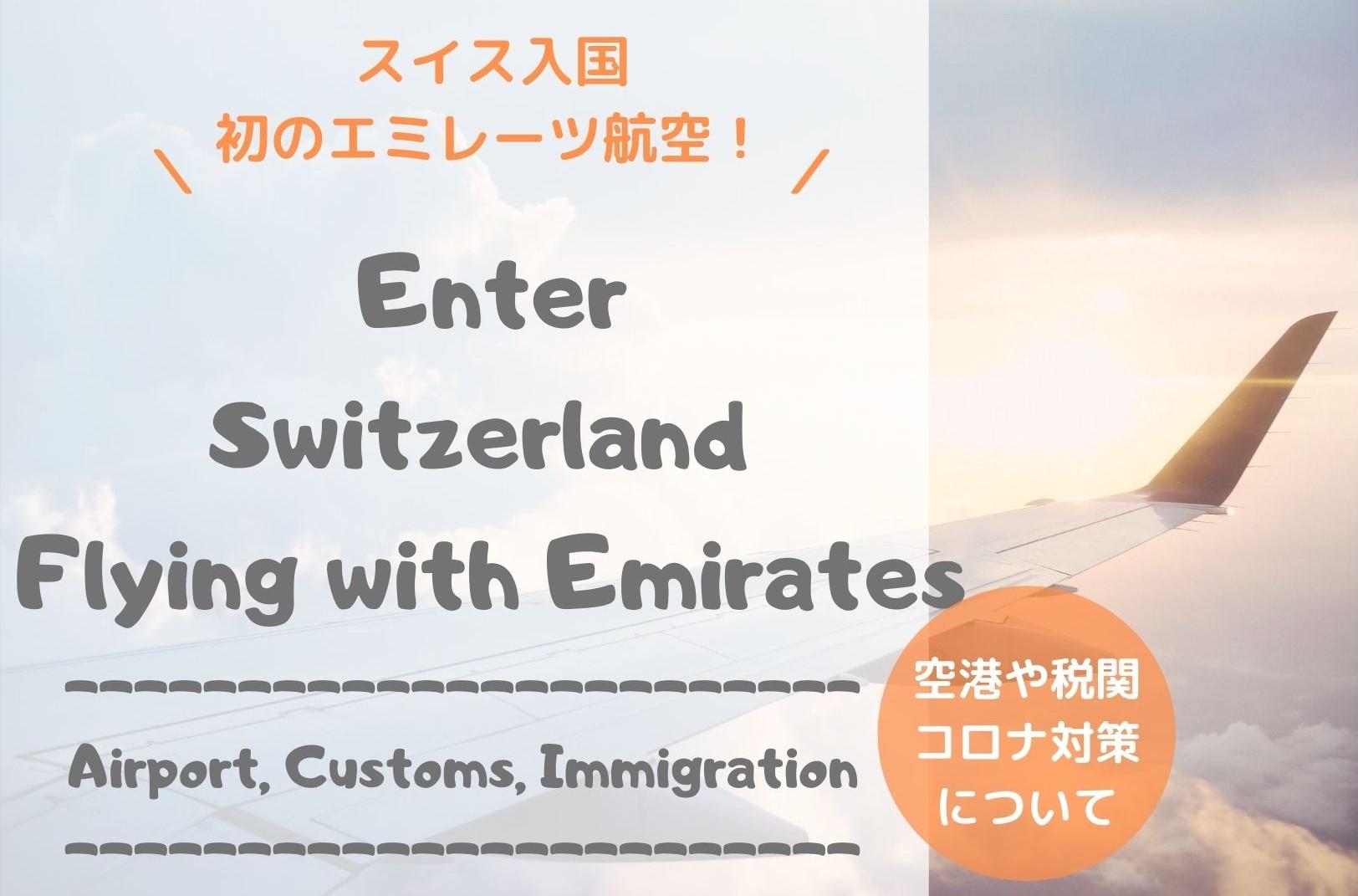 【スイス入国】日本からチューリッヒへ!エミレーツ航空で行く | ~ Que Sera Sera ~