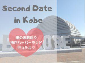 【ダーリンはスペイン人】神戸で2回目のデート
