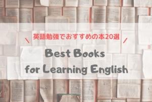 【英語勉強】おすすめの本23選!スピーキングやリーディング別