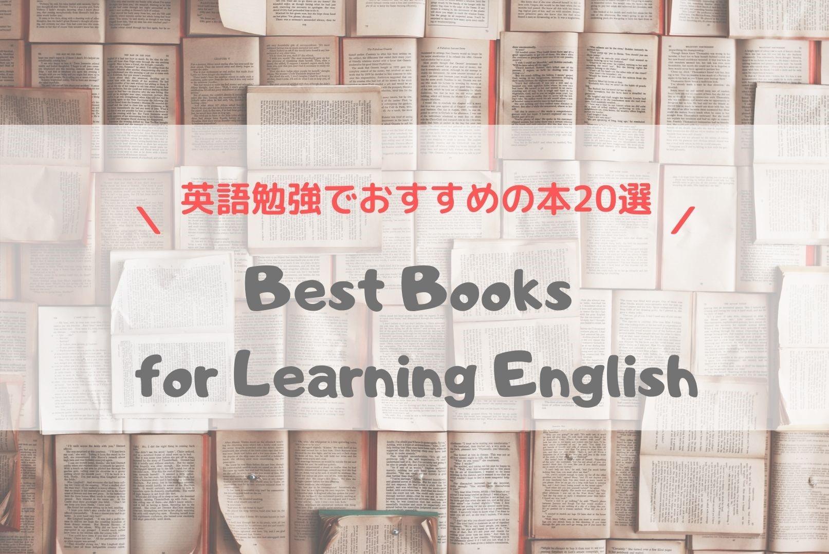 【英語勉強】おすすめの本23選!スピーキングやリーディング別 | ~ Que Sera Sera ~
