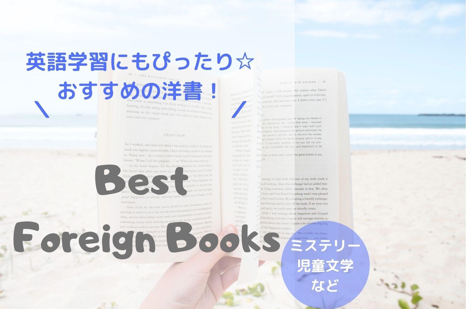 【英語勉強】おすすめの洋書14選☆読みやすくて英語学習にぴったり!   ~ Que Sera Sera ~