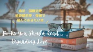 【恋愛本】婚活・国際恋愛・遠距離恋愛・復縁で読んでおきたい本