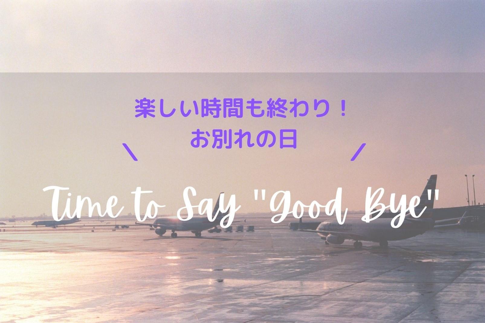 【ダーリンはスペイン人】最後のデートは大阪&お泊り&お見送り   ~ Que Sera Sera ~