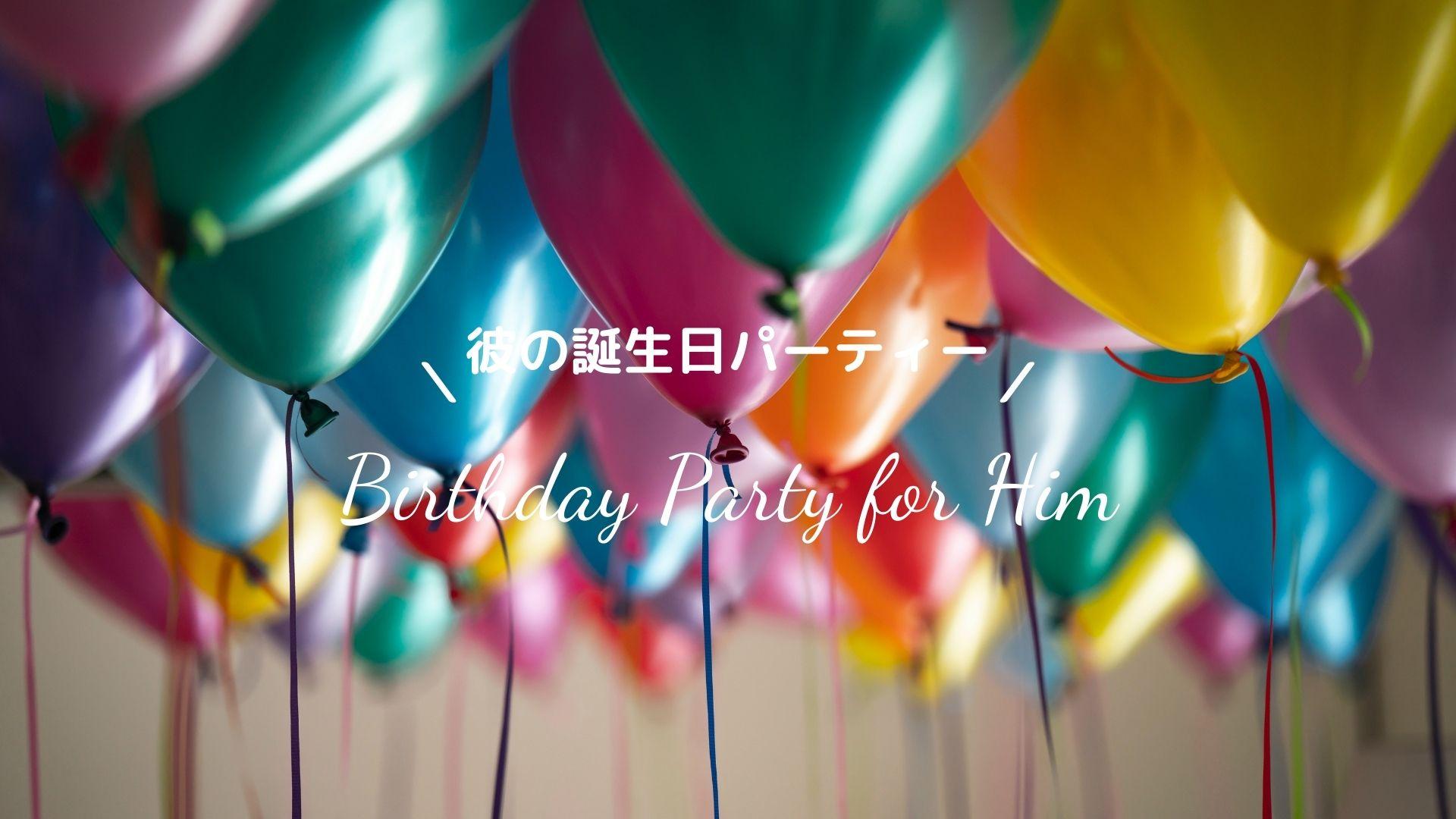 【ダーリンはスペイン人】ベルリンから帰ってきてからスイスで彼の誕生日 | ~ Que Sera Sera ~
