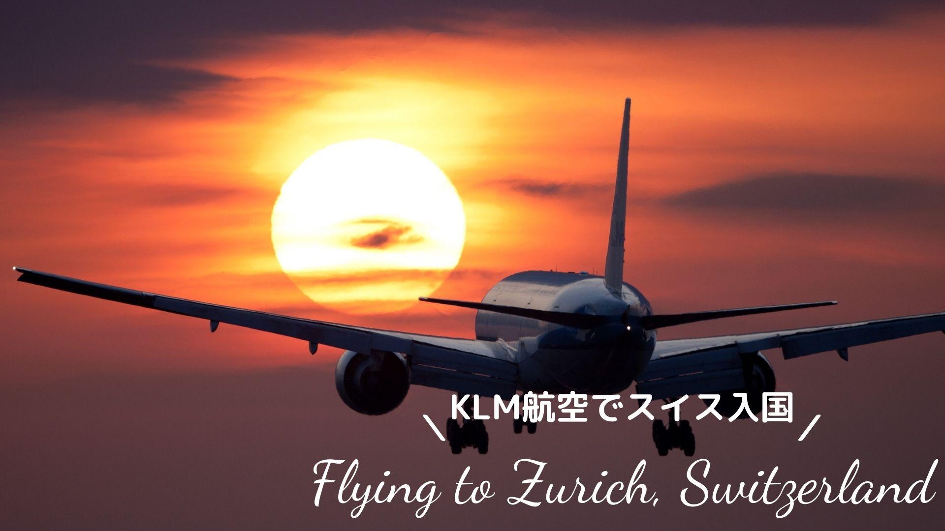 【スイス入国】日本からアムステルダム経由でチューリッヒへ!KLM航空で行く | ~ Que Sera Sera ~