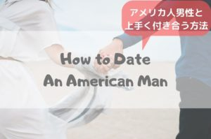 【国際恋愛】アメリカ人男性と上手に付き合う方法♡