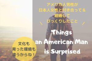 【国際恋愛】アメリカ人男性が日本人女性と付き合って&結婚でびっくりしたこと