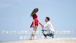 【国際恋愛】アメリカ人男性に恋愛の駆け引きは禁物!素直が1番な理由は?