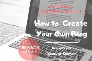 【ブログ】独自ドメイン取得&Word Pressでブログ☆初心者でも簡単!