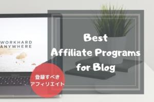 【ブログ】おすすめのアフィリエイトASP☆稼ぐなら登録すべき!