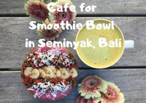 【バリ】スミニャックでおすすめスムージーボウルカフェ「Cafe Organic」