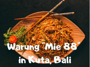 【バリ・インドネシア】美味しくて安い!クタでおすすめのワルン「ミー88」