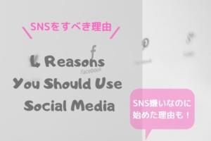 【ノマド・ブログ】SNSをすべき理由4つ!SNS嫌いな私が始めたきっかけ