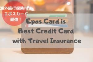 【海外旅行・ノマド】エポスカードの海外旅行保険は?補償や特典について