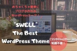 【ブログ】WordPressテーマ「SWELL」*AFFINGER5比較