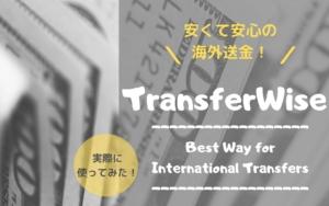 【海外送金】TransferWiseの送金方法・実際に使ってみた!
