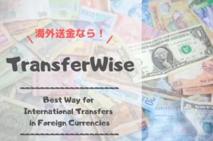 【海外送金】TransferWiseとは?海外送金の手数料が安い