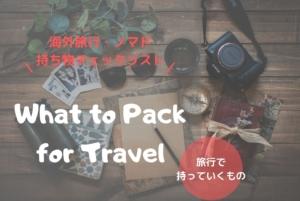 【海外旅行・ノマド】持ち物チェックリスト!私が使っている物を公開