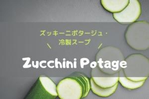 【レシピ】ズッキーニのポタージュ・冷製スープ