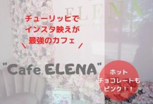【スイス・チューリッヒ】おすすめのCafe ELENA☆インスタ映え!