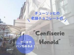 【スイス・チューリッヒ】おすすめのカフェ・Honold