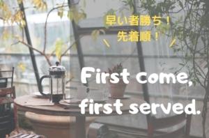 """【こなれ英語】""""First come, first served."""" 「早い者勝ち」"""
