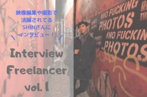 【フリーランス】映像編集や撮影しているSHINさんにインタビュー!