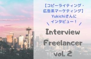 【フリーランス】コピーライターとして働くYukichiさんにインタビュー!
