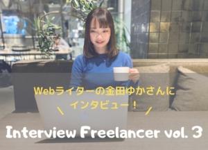 【フリーランス】WEBライターとして働く金田ゆかさんにインタビュー