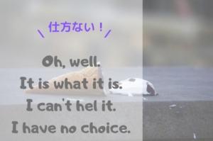 【こなれ英語】「仕方がない」「しょうがない」を英語で?