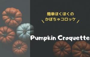 【レシピ】かぼちゃコロッケ♡ほくほくで簡単に作れる!