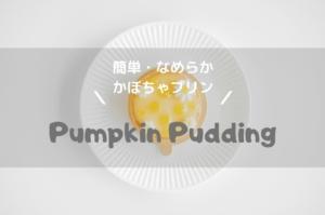 【レシピ】とろけるかぼちゃプリン☆ゼラチンで簡単に作れる!