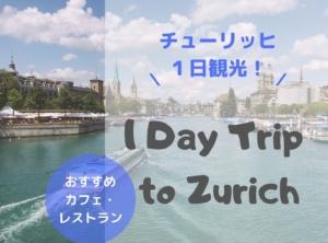 【スイス・チューリッヒ】一日で周れるおすすめ観光スポット