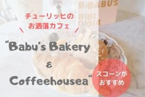 【スイス・チューリッヒ】おすすめのカフェ!Babu's Bakery