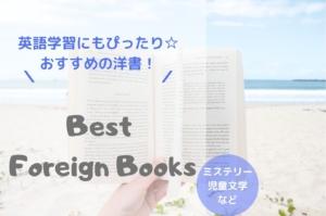 【英語勉強】おすすめの洋書14選☆読みやすくて英語学習にぴったり!