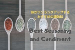 【レシピ・料理】おすすめの調味料!味がワンランクアップ☆