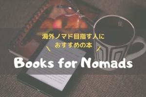 【海外ノマド】目指したい人が読むべきおすすめ本15選!