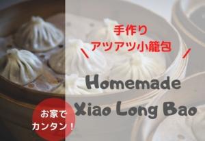 【レシピ】簡単手作り小籠包!皮も手作りにすると旨さUP