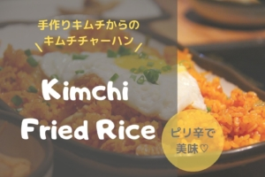 【レシピ】手作りキムチからのキムチチャーハン