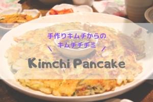 【レシピ】手作りキムチからのキムチチヂミ