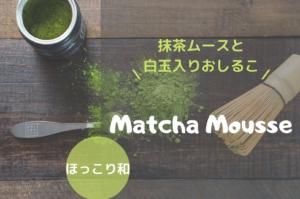 【レシピ】ふわふわ抹茶ムースとほっこり白玉入りおしるこ