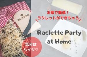 【レシピ】お家で簡単!ラクレットチーズが食べられる