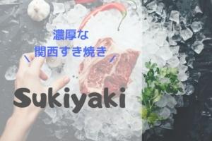 【レシピ】関西すき焼き♡スイスで牛薄切り肉を買ってみた