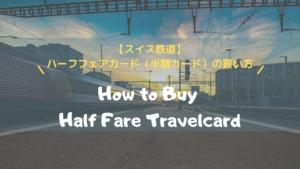 【スイス鉄道】ハーフフェアカード(半額カード)の買い方・使い方