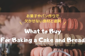 【お菓子・パン作り】使える材料と道具!仕上がりがプロ級に