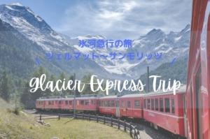 【スイス旅行】氷河急行の旅・ツェルマット~サンモリッツ Day 4 & 5