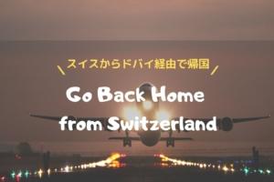 【コロナ事情】スイスからドバイ経由で帰国・2020年9月15日