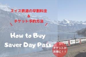 【スイス旅行】スイス鉄道の早割料金&チケット予約方法