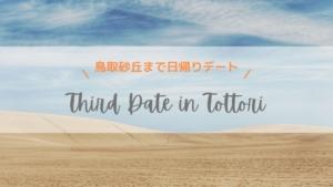 【ダーリンはスペイン人】3回目のデートは日帰りで鳥取へ