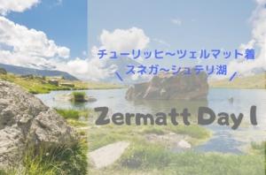 【スイス・ツェルマット】マッターホルンでハイキングDay 1